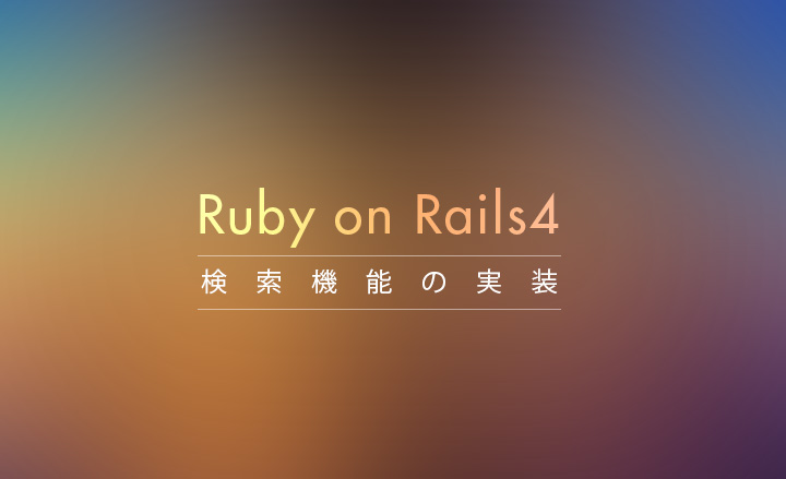 Ruby on Rails4
